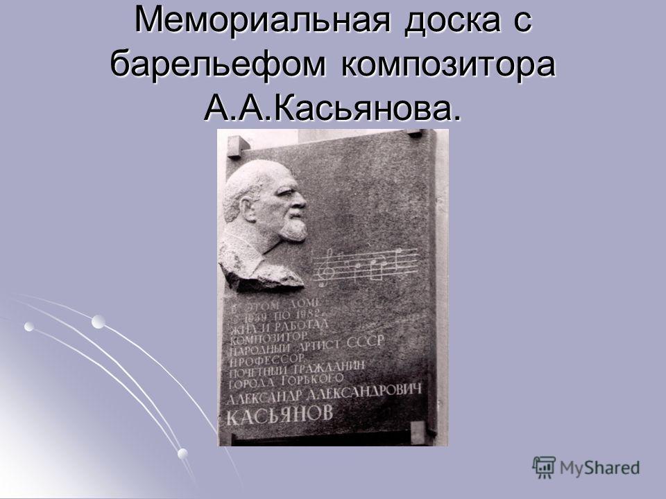 Мемориальная доска с барельефом композитора А.А.Касьянова.
