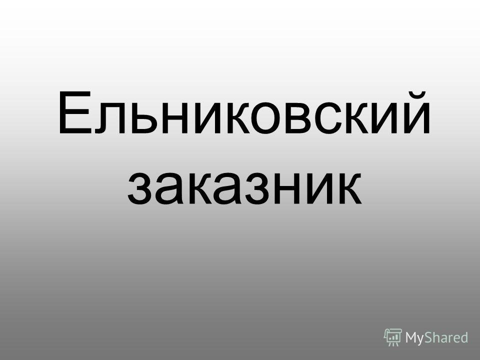 Ельниковский заказник