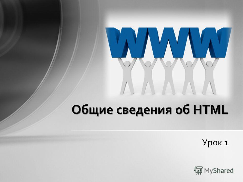 Урок 1 Общие сведения об HTML
