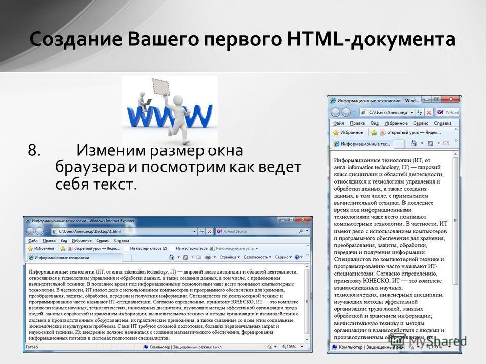 8. Изменим размер окна браузера и посмотрим как ведет себя текст. Создание Вашего первого HTML-документа