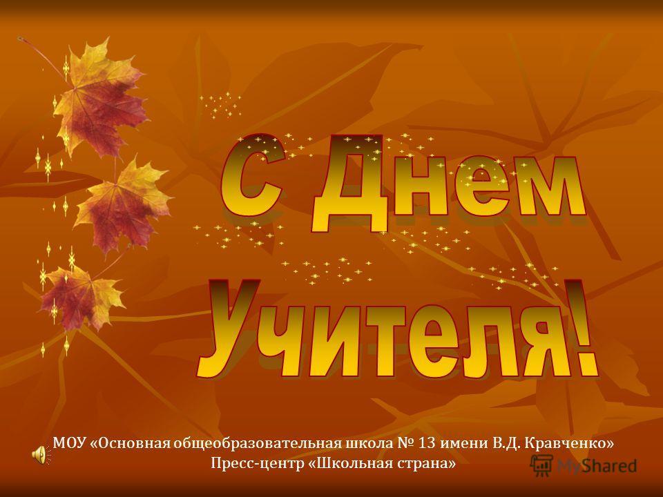 МОУ «Основная общеобразовательная школа 13 имени В.Д. Кравченко» Пресс-центр «Школьная страна»