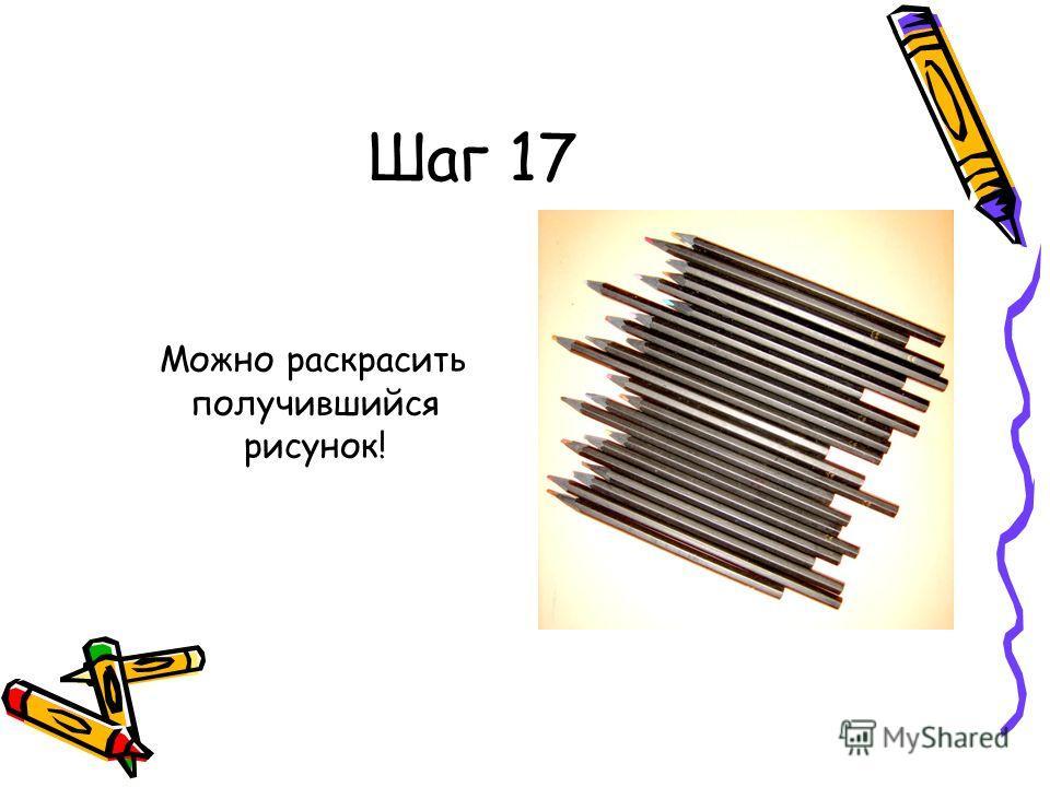 Шаг 17 Можно раскрасить получившийся рисунок!