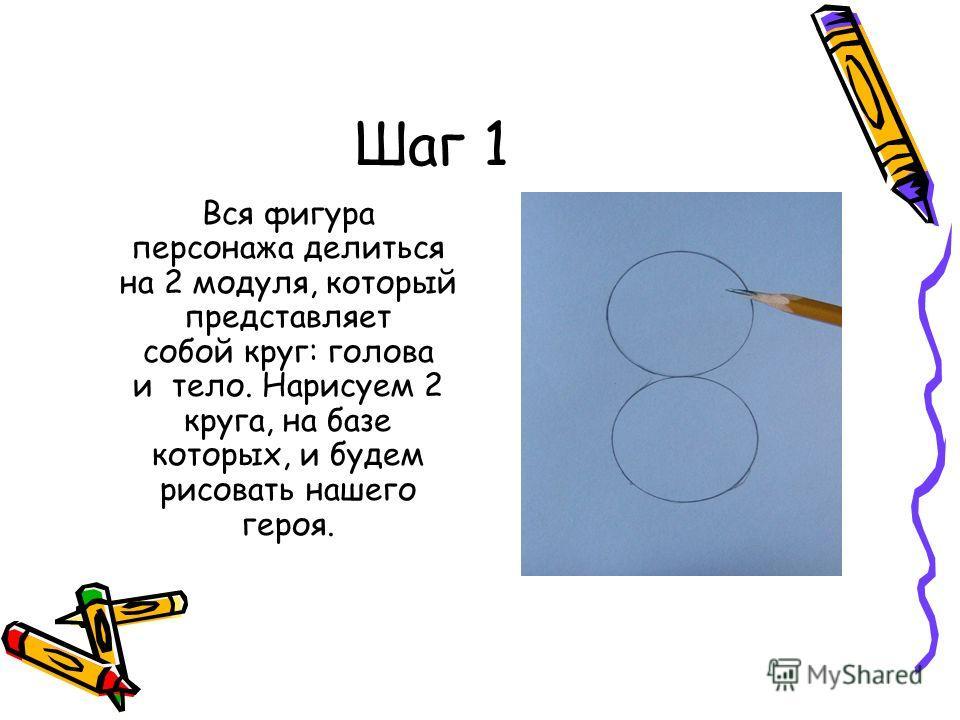 Шаг 1 Вся фигура персонажа делиться на 2 модуля, который представляет собой круг: голова и тело. Нарисуем 2 круга, на базе которых, и будем рисовать нашего героя.