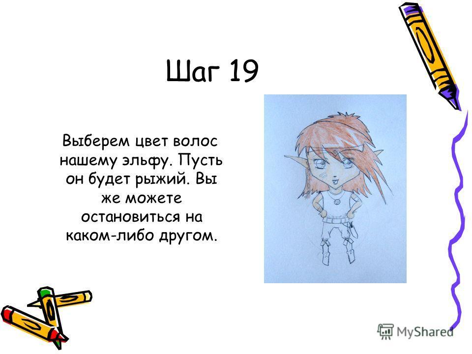 Шаг 19 Выберем цвет волос нашему эльфу. Пусть он будет рыжий. Вы же можете остановиться на каком-либо другом.