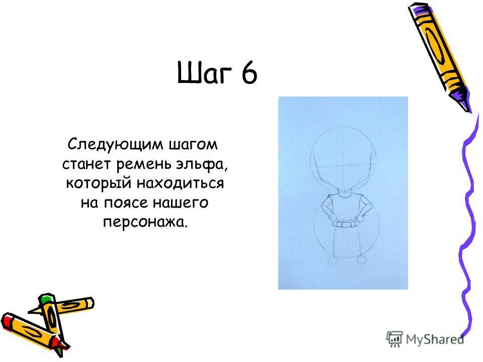 Шаг 6 Следующим шагом станет ремень эльфа, который находиться на поясе нашего персонажа.