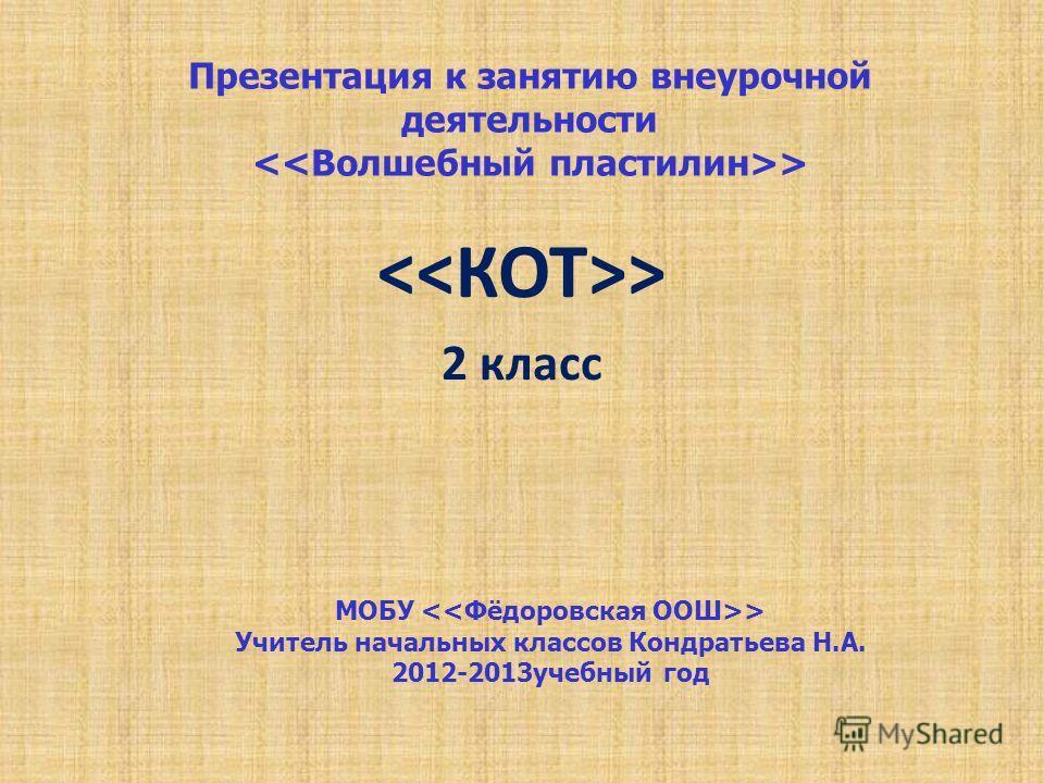 Презентация к занятию внеурочной деятельности > > 2 класс МОБУ > Учитель начальных классов Кондратьева Н.А. 2012-2013учебный год