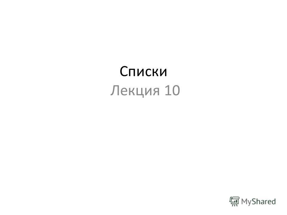 Списки Лекция 10
