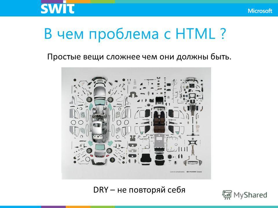 Простые вещи сложнее чем они должны быть. DRY – не повторяй себя В чем проблема с HTML ?