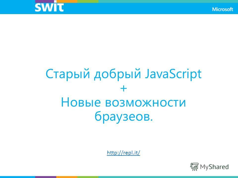 Старый добрый JavaScript + Новые возможности браузеов. http://repl.it/