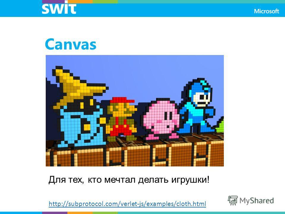 Canvas Для тех, кто мечтал делать игрушки! http://subprotocol.com/verlet-js/examples/cloth.html
