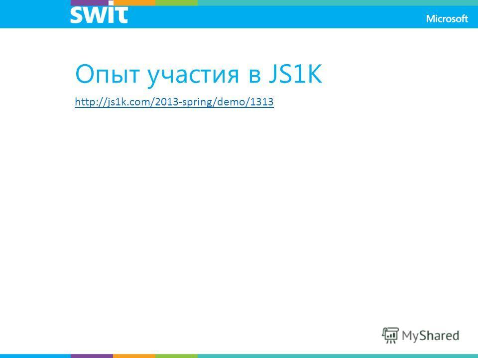 Опыт участия в JS1K http://js1k.com/2013-spring/demo/1313