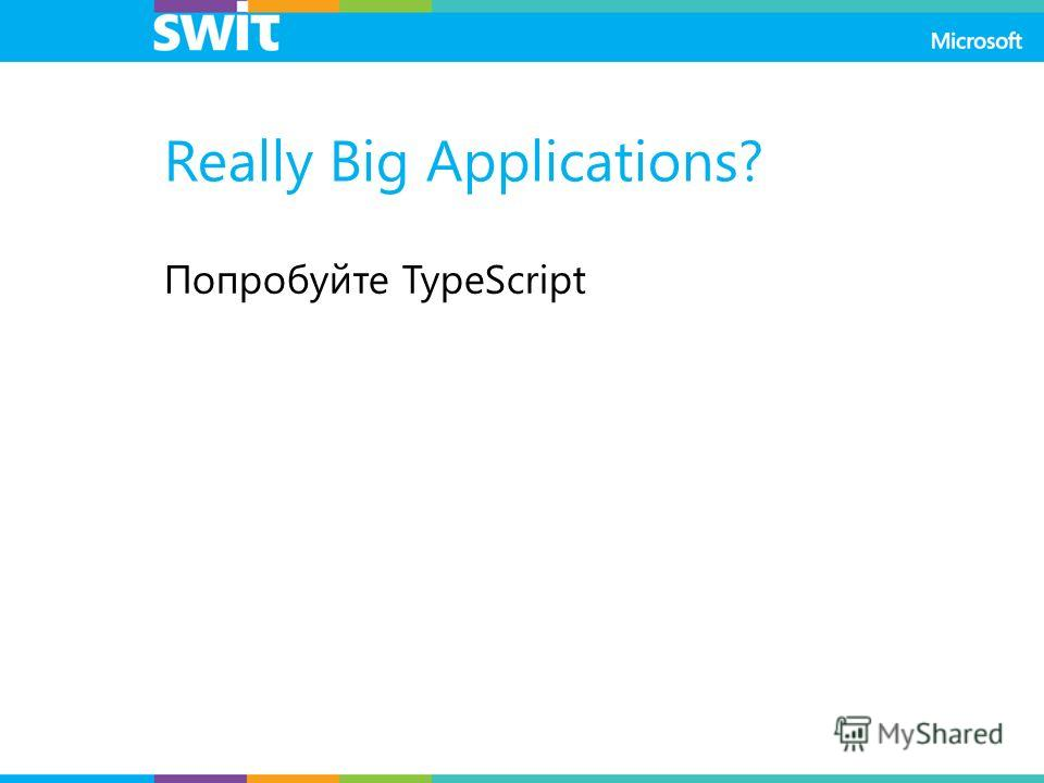 Really Big Applications? Попробуйте TypeScript