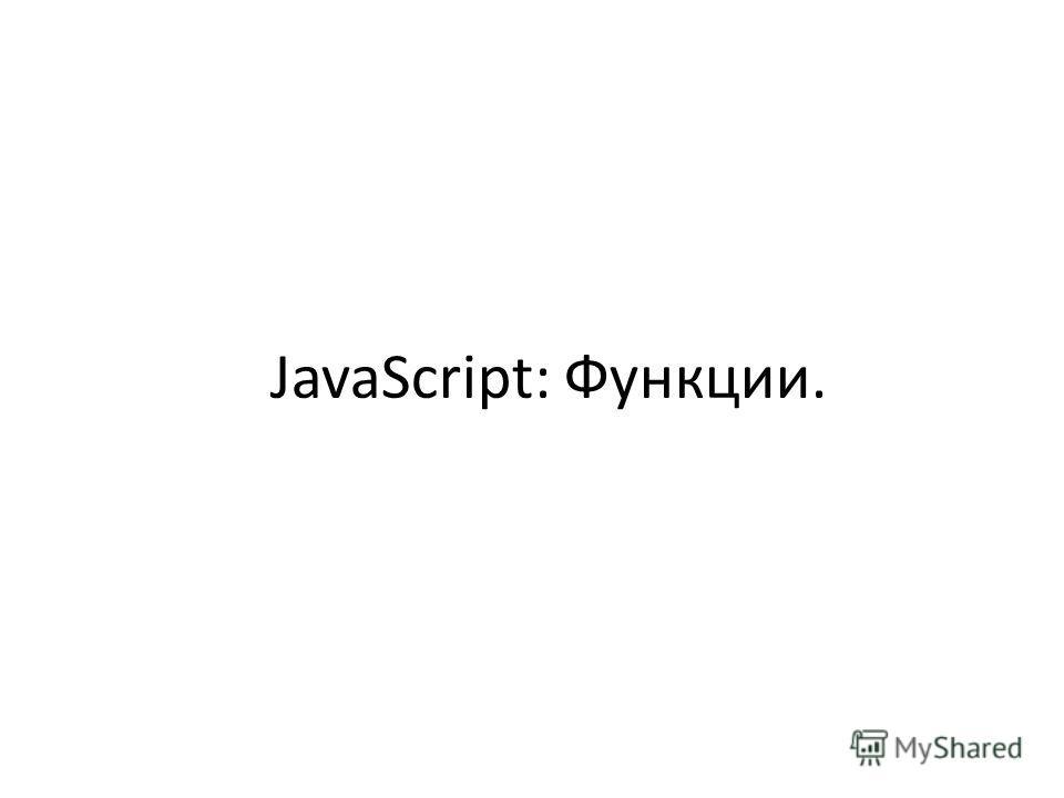 JavaScript: Функции.