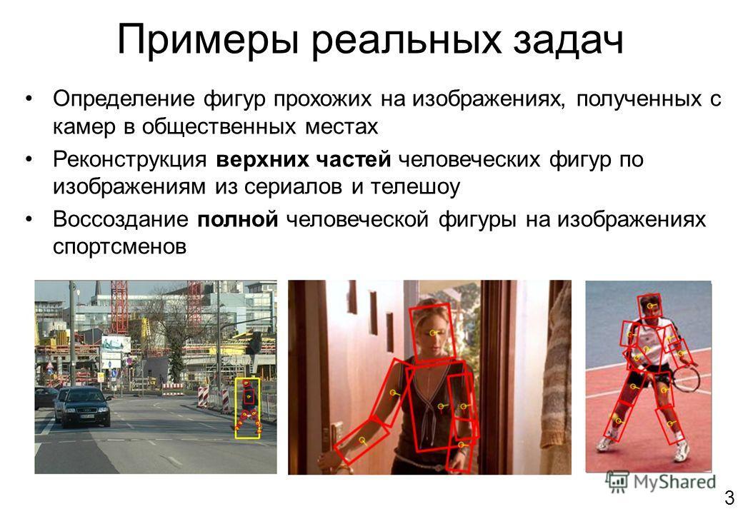Примеры реальных задач Определение фигур прохожих на изображениях, полученных с камер в общественных местах Реконструкция верхних частей человеческих фигур по изображениям из сериалов и телешоу Воссоздание полной человеческой фигуры на изображениях с