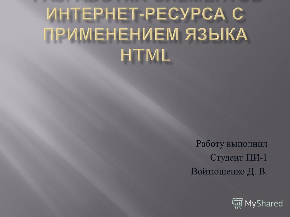 Работу выполнил Студент ПИ -1 Войтюшенко Д. В.