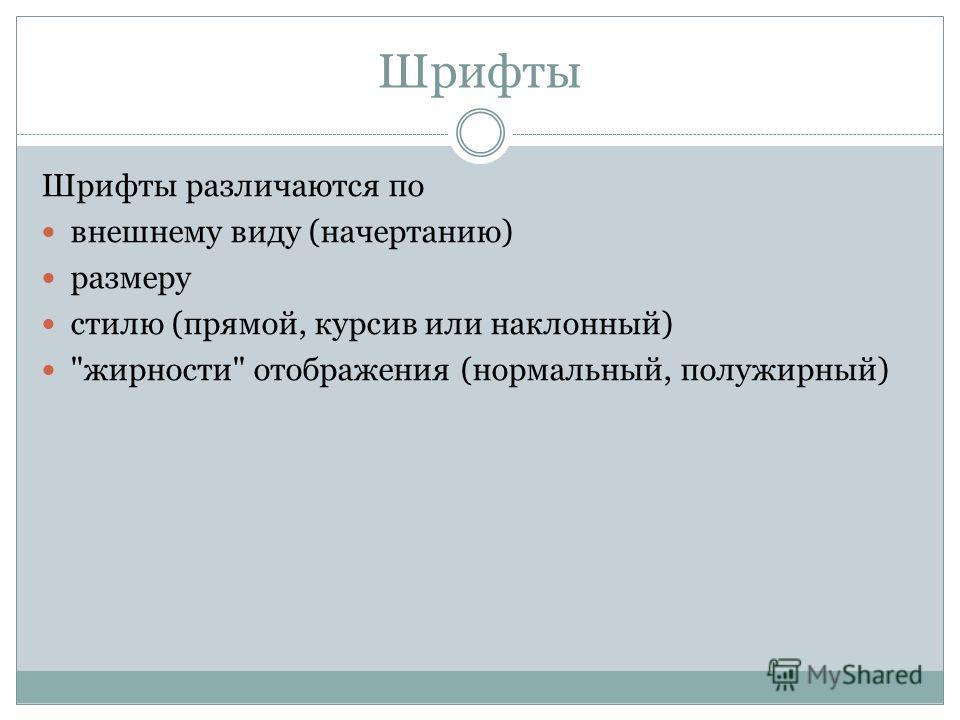 Шрифты Шрифты различаются по внешнему виду (начертанию) размеру стилю (прямой, курсив или наклонный) жирности отображения (нормальный, полужирный)