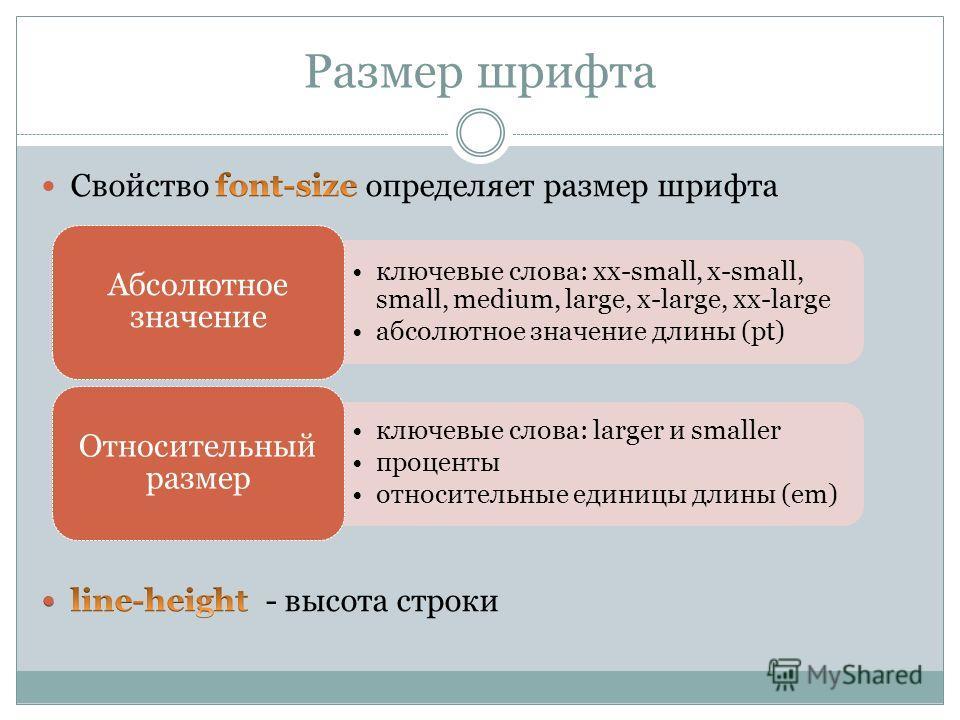 Размер шрифта ключевые слова: xx-small, х-small, small, medium, large, x-large, xx-large абсолютное значение длины (pt) Абсолютное значение ключевые слова: larger и smaller проценты относительные единицы длины (em) Относительный размер
