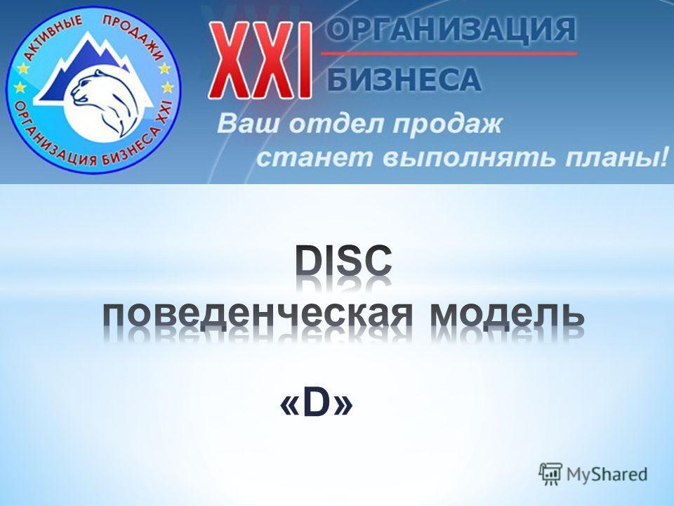 «D»«D»