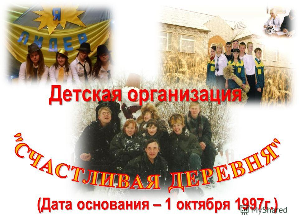 Детская организация (Дата основания – 1 октября 1997г.)