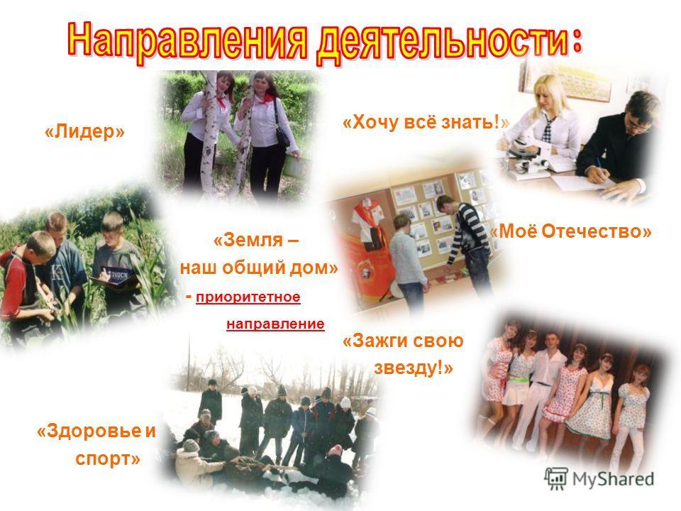 «Лидер» «Земля – наш общий дом» - приоритетное направление «Здоровье и спорт» «Хочу всё знать!» «Моё Отечество» «Зажги свою звезду!»