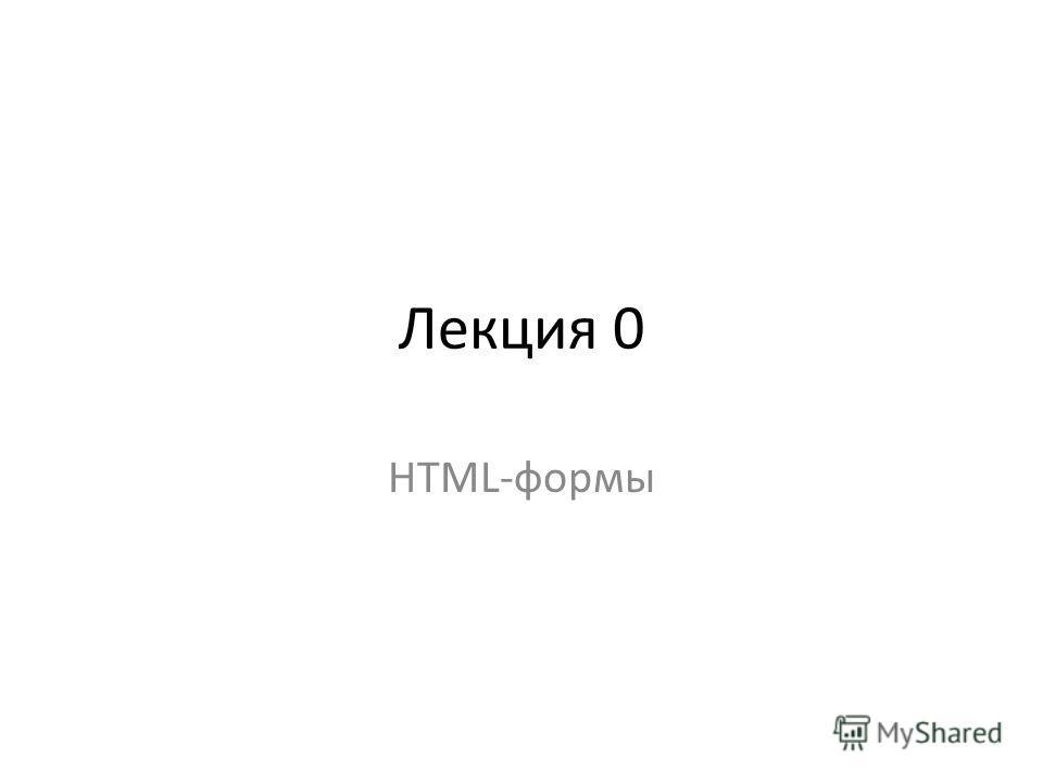 Лекция 0 HTML-формы