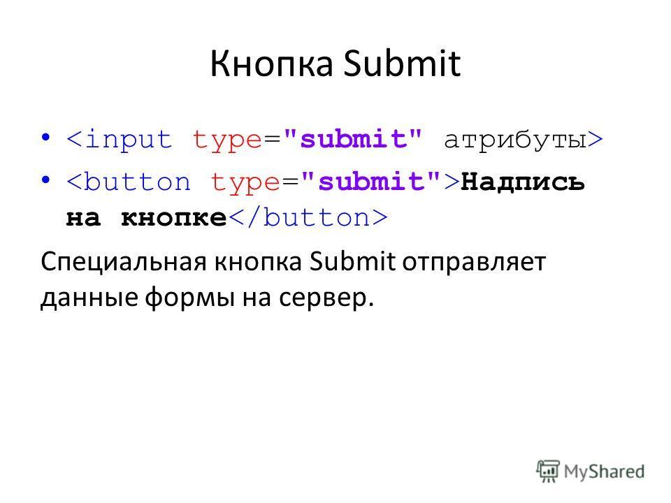 Кнопка Submit Надпись на кнопке Специальная кнопка Submit отправляет данные формы на сервер.
