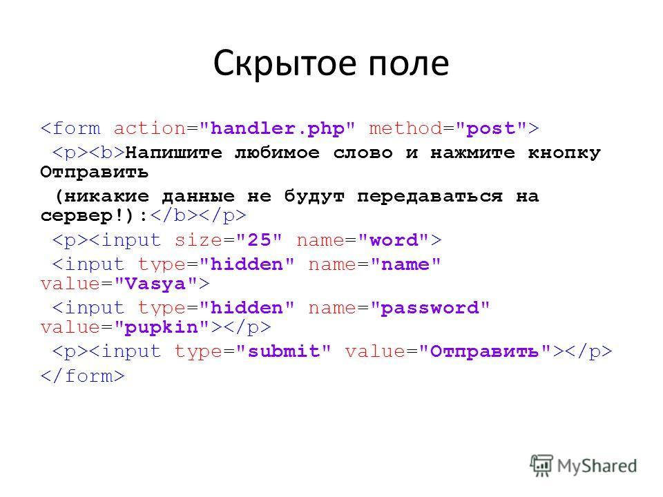 Скрытое поле Напишите любимое слово и нажмите кнопку Отправить (никакие данные не будут передаваться на сервер!):