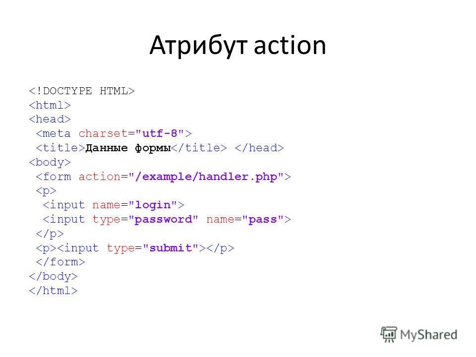 Атрибут action Данные формы