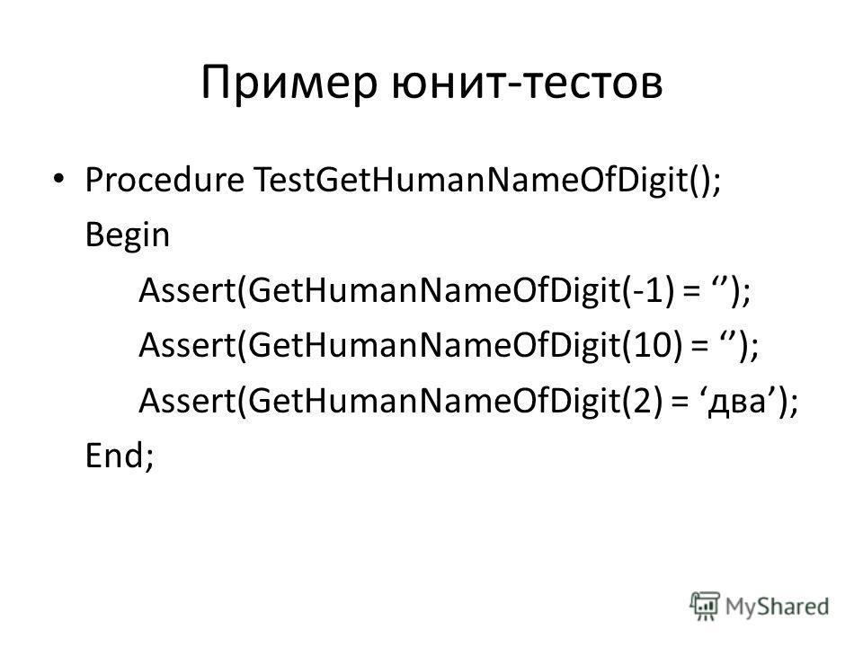 Пример юнит-тестов Procedure TestGetHumanNameOfDigit(); Begin Assert(GetHumanNameOfDigit(-1) = ); Assert(GetHumanNameOfDigit(10) = ); Assert(GetHumanNameOfDigit(2) = два); End;