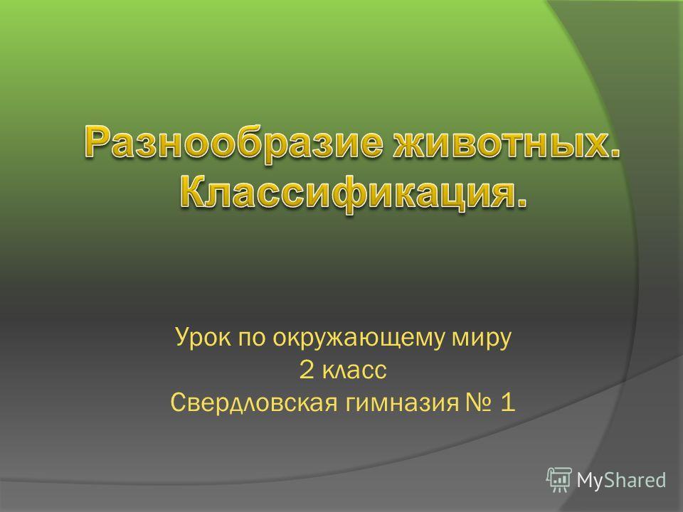 Урок по окружающему миру 2 класс Свердловская гимназия 1