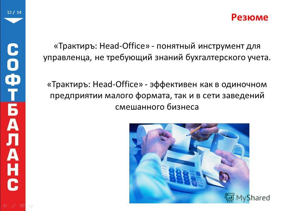 // 14 Резюме «Трактиръ: Head-Office» - понятный инструмент для управленца, не требующий знаний бухгалтерского учета. «Трактиръ: Head-Office» - эффективен как в одиночном предприятии малого формата, так и в сети заведений смешанного бизнеса 12