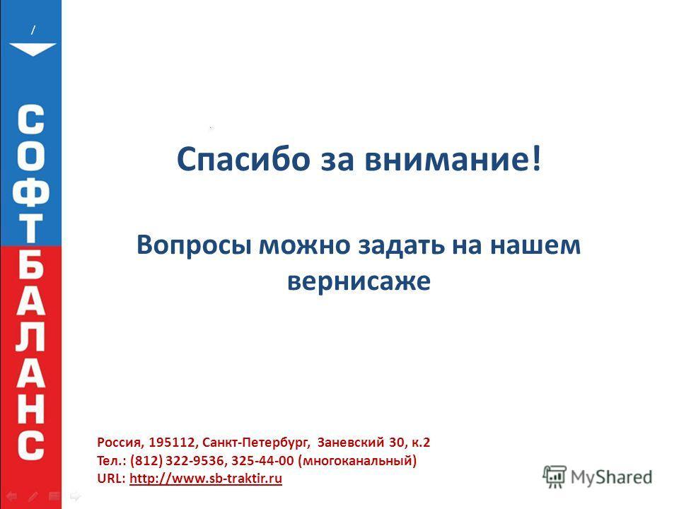 / Спасибо за внимание! Вопросы можно задать на нашем вернисаже Россия, 195112, Санкт-Петербург, Заневский 30, к.2 Тел.: (812) 322-9536, 325-44-00 (многоканальный) URL: http://www.sb-traktir.ru