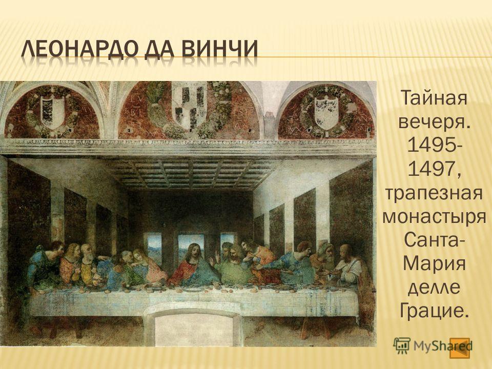 Тайная вечеря. 1495- 1497, трапезная монастыря Санта- Мария делле Грацие.