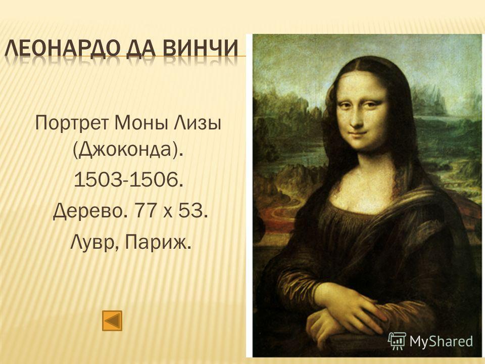 Портрет Моны Лизы (Джоконда). 1503-1506. Дерево. 77 x 53. Лувр, Париж.