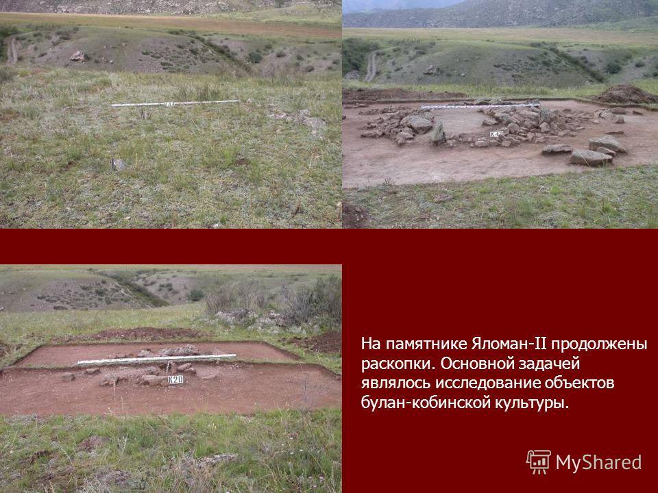 На памятнике Яломан-II продолжены раскопки. Основной задачей являлось исследование объектов булан-кобинской культуры.