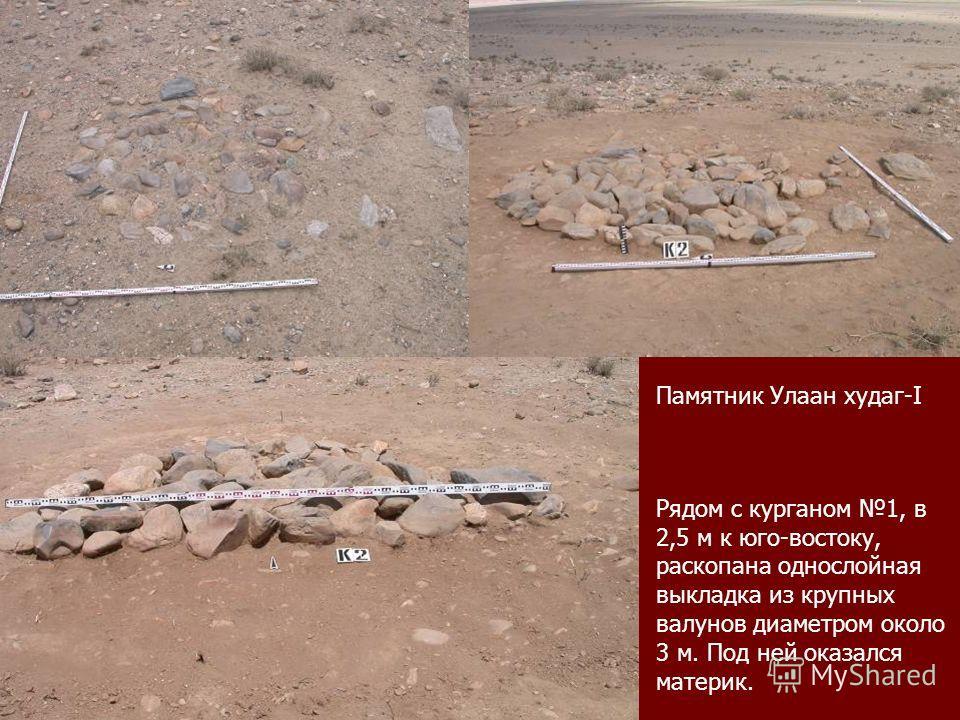 Рядом с курганом 1, в 2,5 м к юго-востоку, раскопана однослойная выкладка из крупных валунов диаметром около 3 м. Под ней оказался материк. Памятник Улаан худаг-I