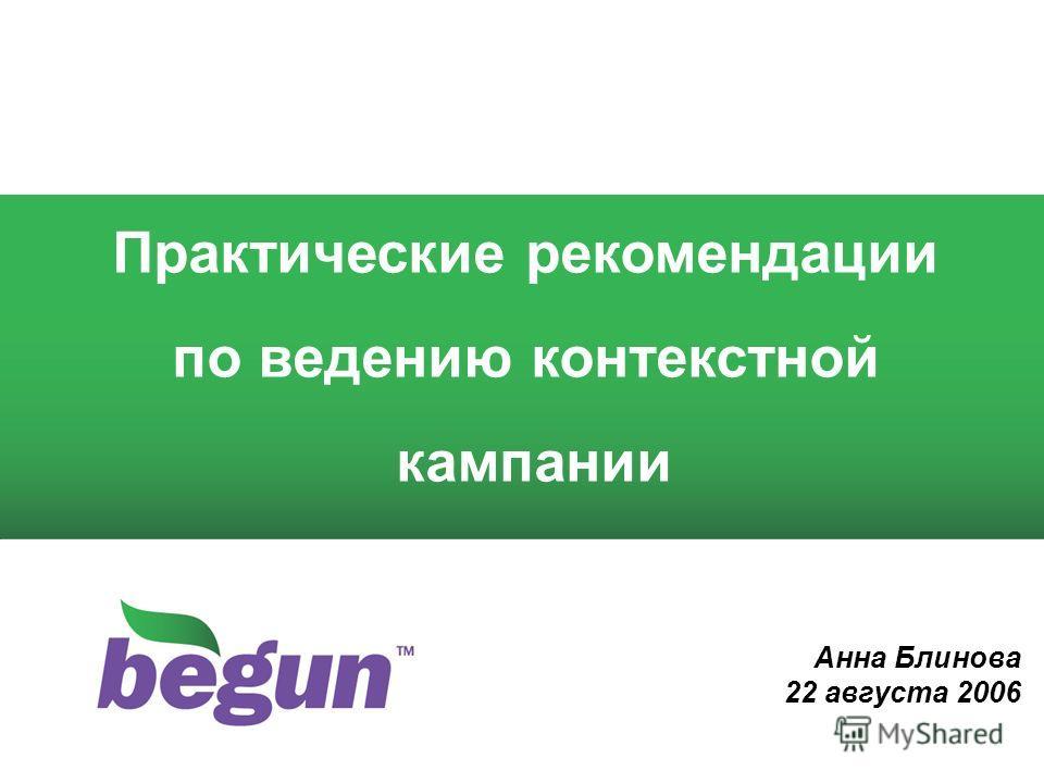 Анна Блинова 22 августа 2006 Практические рекомендации по ведению контекстной кампании