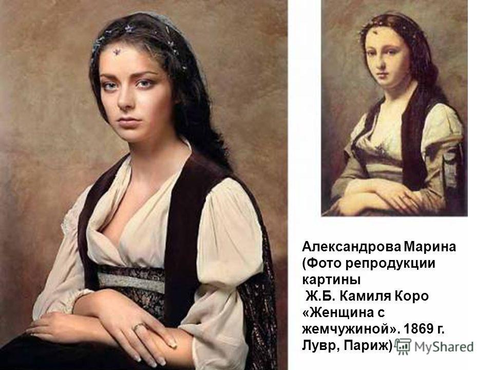 Александрова Марина (Фото репродукции картины Ж.Б. Камиля Коро «Женщина с жемчужиной». 1869 г. Лувр, Париж)