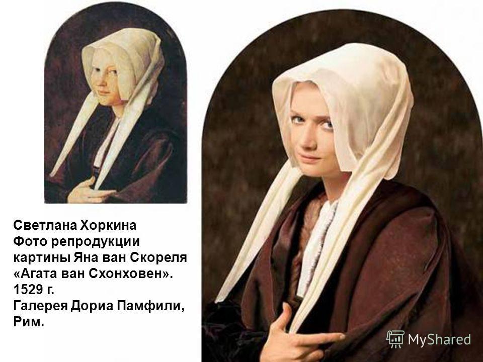 Светлана Хоркина Фото репродукции картины Яна ван Скореля «Агата ван Схонховен». 1529 г. Галерея Дориа Памфили, Рим.