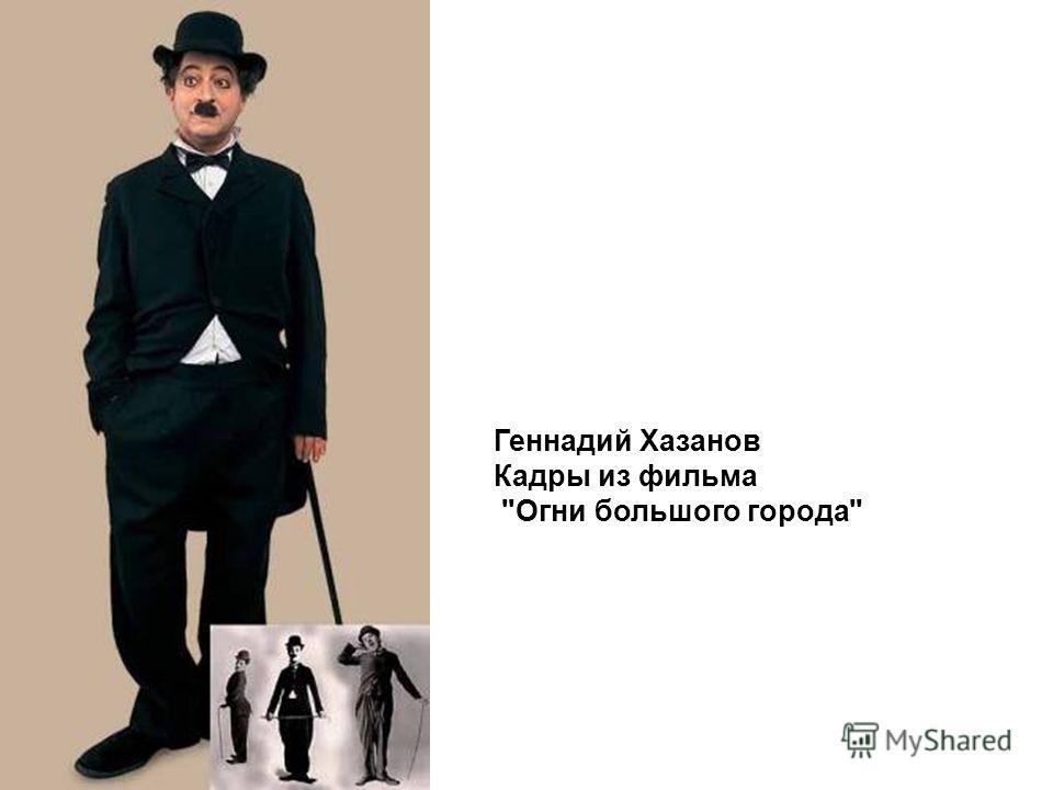 Геннадий Хазанов Кадры из фильма Огни большого города