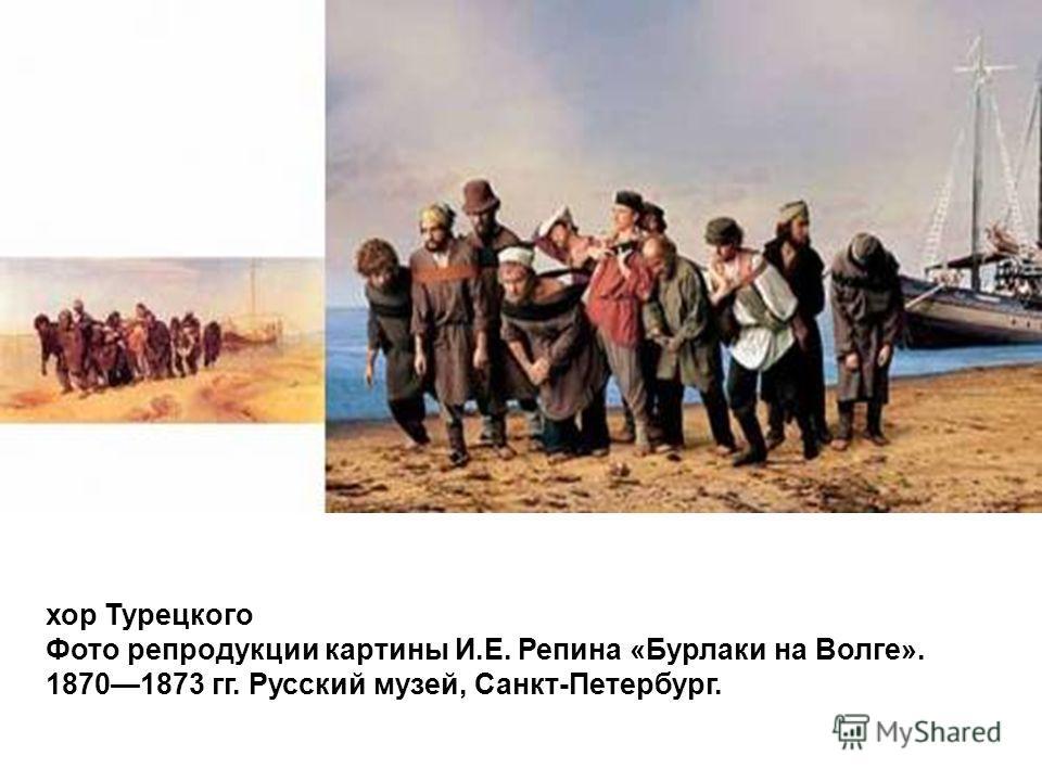 хор Турецкого Фото репродукции картины И.Е. Репина «Бурлаки на Волге». 18701873 гг. Русский музей, Санкт-Петербург.