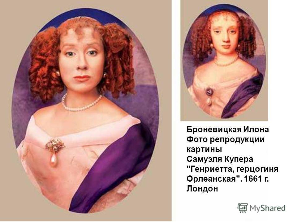 Броневицкая Илона Фото репродукции картины Самуэля Купера Генриетта, герцогиня Орлеанская. 1661 г. Лондон