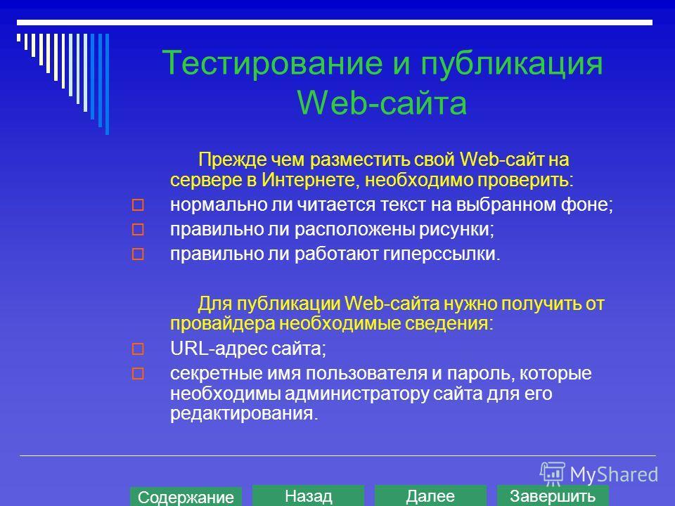 Так выглядит Web-страница Рекламный баннер Рубрики (категории) Подкате- гории Область поиска Адрес сайта Гипер- ссылка Содержание ДалееНазадЗавершить