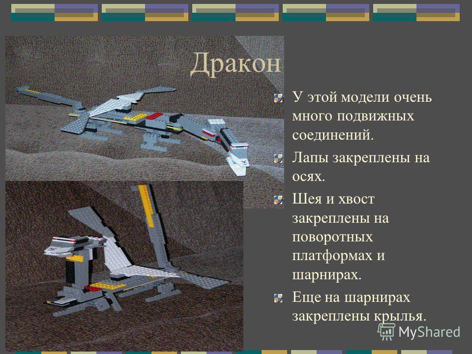 Дракон У этой модели очень много подвижных соединений. Лапы закреплены на осях. Шея и хвост закреплены на поворотных платформах и шарнирах. Еще на шарнирах закреплены крылья.