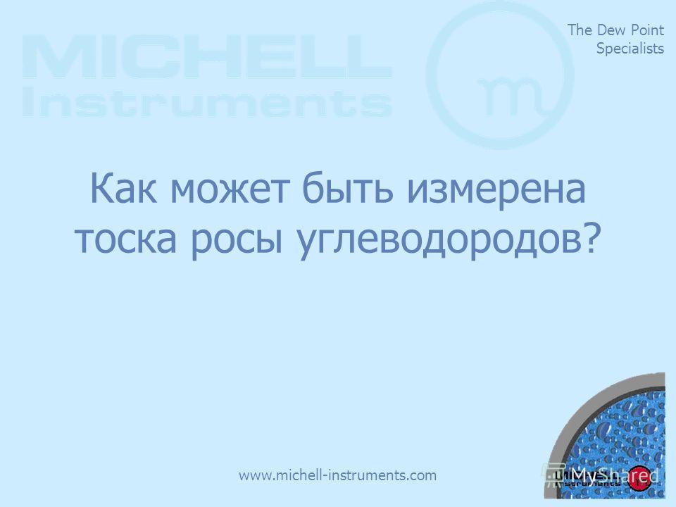 The Dew Point Specialists www.michell-instruments.com Как может быть измерена тоска росы углеводородов?