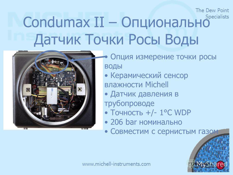 The Dew Point Specialists www.michell-instruments.com Condumax II – Опционально Датчик Точки Росы Воды Опция измерение точки росы воды Керамический сенсор влажности Michell Датчик давления в трубопроводе Точность +/- 1°C WDP 206 bar номинально Совмес