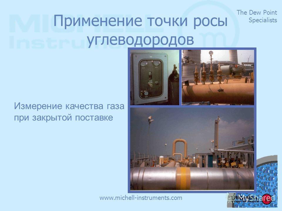 The Dew Point Specialists www.michell-instruments.com Применение точки росы углеводородов Измерение качества газа при закрытой поставке