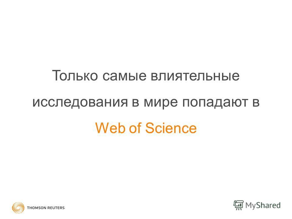 Только самые влиятельные исследования в мире попадают в Web of Science