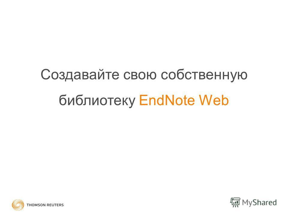 Создавайте свою собственную библиотеку EndNote Web