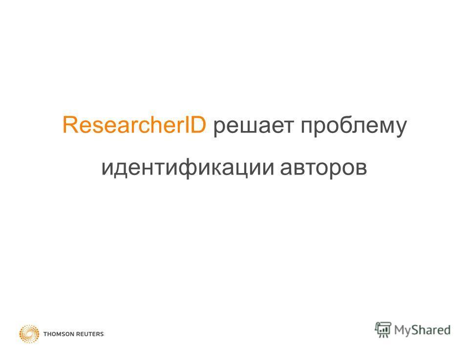 ResearcherID решает проблему идентификации авторов